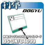 土牛産業 伸縮式マグネット対応ホワイトボード [ DS-3N/04099 ]