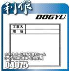 土牛産業 伸縮式ホワイトボード用シール D-2C/C-6用 標準・日付なし [ 04075 ]