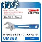 ロブスター ハイブリッドモンキーレンチスケルトン [ UM36B ] 最大口開き:36mm / ブルー