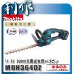 マキタ 充電式生垣バリカン 360mm [ MUH364DZ ] 14.4V本体のみ / (バッテリ、充電器なし)  ヘッジトリマ 植木バリカン
