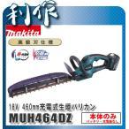 マキタ 充電式生垣バリカン 460mm [ MUH464DZ ] 18V本体のみ / (バッテリ、充電器なし)  ヘッジトリマ 植木バリカン