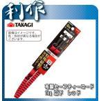 TAKAGI 布製セーフティーコード [ 4907052651418 ] 1kg以下(レッド) / 落下防止コード 高儀