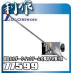 シンワ測定 固定ホルダー  クイックアーム式 風防下げ振り用 [ 77599 ]