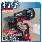 マキタ 65mm高圧エア釘打機 [ AN635H ] (赤) エアダスタ付き