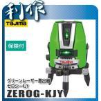 タジマ グリーンレーザー墨出器 [ ZEROG-KJY ] ゼロジ―KJY / 照射ライン:縦ライン、水平ライン、大矩ライン、ポイント