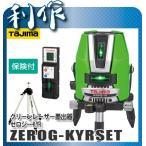 タジマ グリーンレーザー墨出器 [ ZEROG-KYRSET ] ゼロジ―KYR 受光器・三脚セット / 照射ライン:縦ライン、水平ライン、大矩ライン、ポイント