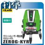 タジマ グリーンレーザー墨出器 [ ZEROG-KYR ] ゼロジ―KYR / 照射ライン:縦ライン、水平ライン、大矩ライン、ポイント