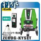 タジマ グリーンレーザー墨出器 [ ZEROG-KYSET ] ゼロジ―KY 受光器・三脚セット / 照射ライン:縦ライン、水平ライン、大矩ライン、ポイント