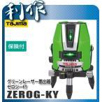 タジマ グリーンレーザー墨出器 [ ZEROG-KY ] ゼロジ―KY / 照射ライン:縦ライン、水平ライン、大矩ライン、ポイント