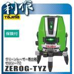 タジマ グリーンレーザー墨出器 [ ZEROG-TYZ ] ゼロジ―TYZ / 照射ライン:縦ライン、水平ライン、下部ポイント
