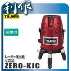 タジマ レーザー墨出器 [ ZERO-KJC ] ゼロKJC / 照射ライン:縦ライン、横全周、大矩ライン、ポイント