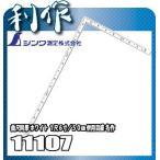 シンワ測定 曲尺 同厚 ホワイト 1尺6寸/50cm 併用目盛 名作 [ 11107 ]