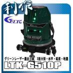 テクノ販売 グリーンレーザー墨出し器 [ LTK-G510P ] 3面おおかね・水平・鉛直・地墨