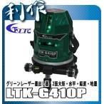 テクノ販売 グリーンレーザー墨出し器 [ LTK-G410P ] 2面おおかね・水平・鉛直・地墨