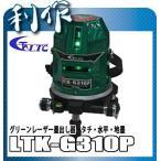 テクノ販売 グリーンレーザー墨出し器 [ LTK-G310P ] タチ・水平・地墨