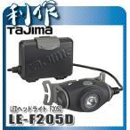 タジマ LEDヘッドライト F205D [ LE-F205D ]