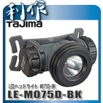 タジマ LEDヘッドライト M075D ブラック [ LE-M075D-BK ]