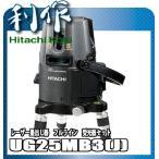 日立工機 レーザー墨出し器 [ UG25MB3(J) ] フルライン 受光器付