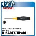 ベッセル クッショングリップトルクスドライバー [ B-640TX T5×40 ] 先端径1.42mm