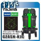 タジマ グリーンレーザー墨出し器 NAVIGEEZAセンサーKJC [ GZASN-KJC ] フルライン 本体のみ