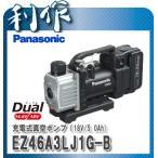 パナソニック 充電式真空ポンプ [ EZ46A3LJ1G-B ] 18V(5.0Ah)セット品