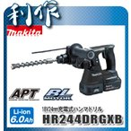 マキタ 充電式ハンマドリル 24mm (SDSプラスシャンク) [ HR244DRGXB ] 18V(6.0Ah)セット品(黒)