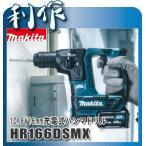 マキタ 充電式ハンマドリル 16mm (SDSプラスシャンク) [ HR166DSMX ] 10.8V(4.0Ah)セット品
