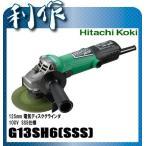 日立工機 125mm 電気ディスクグラインダ [ G13SH6(SSS) ] 100V(SSS仕様) トイシ径:125mm
