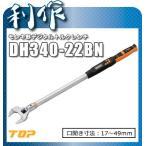 トップ工業 モンキ形デジタルトルクレンチ [ DH340-22BN ] 5.0〜mm
