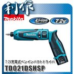 マキタ  充電式ペンインパクトドライバ [ TD021DSHSP ] 7.2V(1.5Ah)セット品