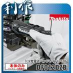 マキタ 充電式ペンドライバドリル [ DF012DZB ] 7.2V本体のみ(黒) / (バッテリ、充電器別売)