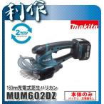 マキタ 充電式芝生バリカン 160mm [ MUM602DZ ] 14.4V本体のみ / バッテリ、充電器なし