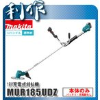 マキタ 充電式刈払機 230mm (Uハンドル/標準棹) [ MUR185UDZ ] 18V本体のみ / バッテリ、充電器なし