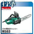 マキタ 電動式チェンソー 250mm [ M502 ] 100V