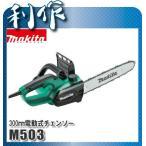マキタ 電動式チェンソー 300mm [ M503 ] 100V