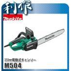 マキタ 電動式チェンソー 350mm [ M504 ] 100V
