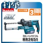 マキタ 100V26mmハンマドリル [  HR2651 ]  ハツリ可能 SDSプラスシャンク