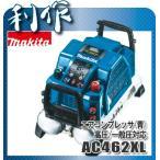 マキタ エアコンプレッサ(青) [ AC462XL ] 一般圧/高圧両用 46気圧 11L