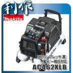 マキタ エアコンプレッサ(黒) [ AC462XLB ] 一般圧/高圧両用 46気圧 11L