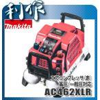 マキタ エアコンプレッサ(赤) [ AC462XLR ] 一般圧/高圧両用 46気圧 11L