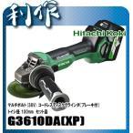日立工機 マルチボルト(36V) コードレスディスクグラインダ(ブレーキ) 100mm [ G3610DA(XP) ] セット品