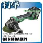 日立工機 マルチボルト(36V) コードレスディスクグラインダ(ブレーキ) 125mm [ G3613DA(XP) ] セット品