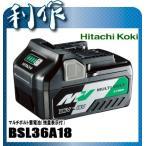 日立工機 マルチボルト蓄電池 残量表示付 [ BSL36A18 ] バッテリー