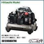 日立工機 高圧エアコンプレッサ [ EC1245H3 ]  セキュリティ機能なし8L