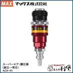 MAX スーパーエア 調圧器 ACH-R1