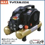 マックス 高圧エアコンプレッサ [ AK-HH1110E(ブラックゴールド) ] 8L 高圧/高圧 限定色