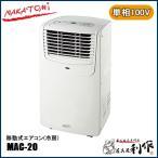 ナカトミ 移動式エアコン [ MAC-20 ] 単相100V
