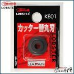 ロブテックス エビ カッター替丸刃 [ K601 ] | ロブスター LOBSTER