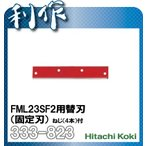 ハイコーキ(日立工機)芝刈機 FML23SF2 用 替刃 ( 固