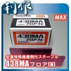 マックス ステープル MA線 (438MAフロア(N))